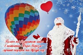 Полет на воздушном шаре в компании Деда Мороза